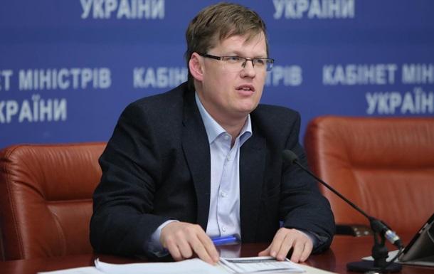 Розенко советует переходить со спецпенсий на обычные