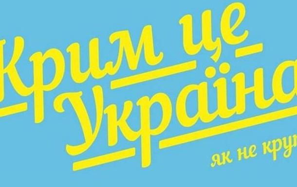 Крым, твой друг - не Россия
