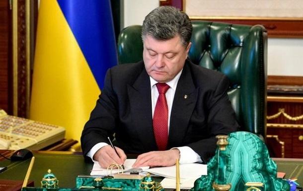 Порошенко підписав закон про електронні послуги