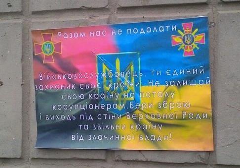 Политические игры против Порошенко из Зоны АТО