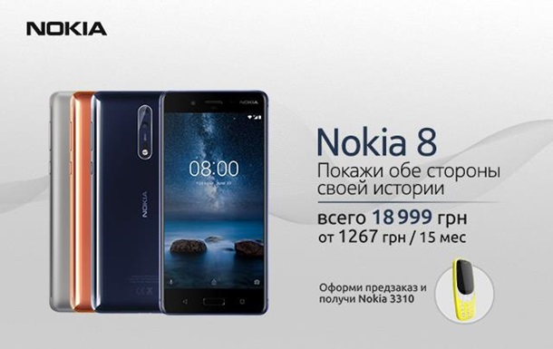 В  Цитрусе  стартуют продажи флагмана Nokia 8