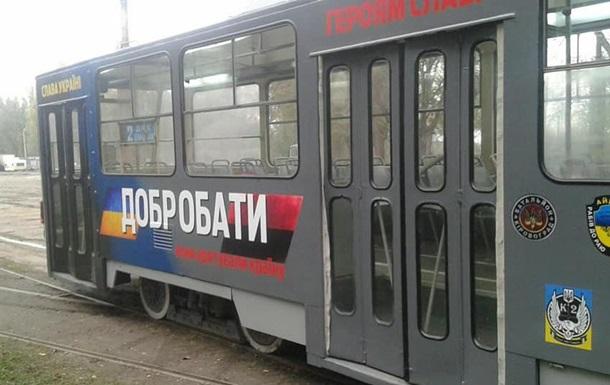 У Кам янському є трамвай з емблемами добробатів