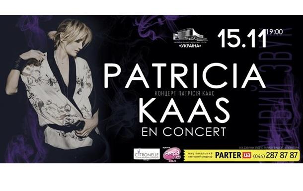 15  ноября в Дворце Украина  выступит блистательная французская певица Патрисия Касс