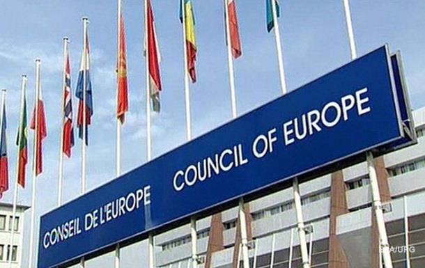 Совет Европы обнародовал решение по Украине