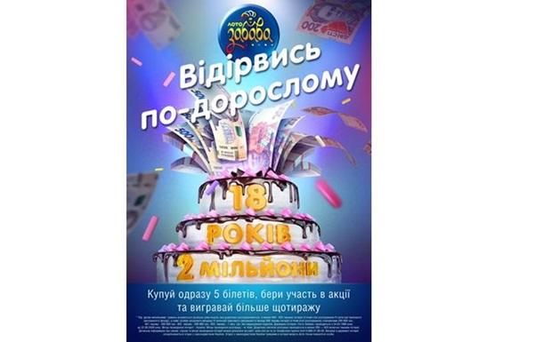 12 ноября в «Лото-Забава» будет гарантировано разыгран 1 000 000 гривен