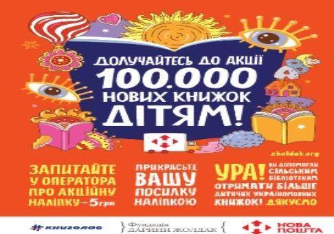 Подаруй дітям радість – нову україномовну книгу