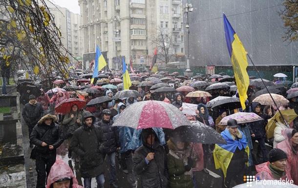 В Киеве сотни людей вышли на Марш возмущенных