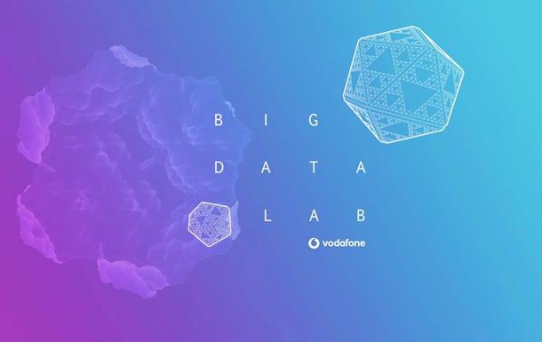 Vodafone Украина запускает Big Data проект для IT-разработчиков