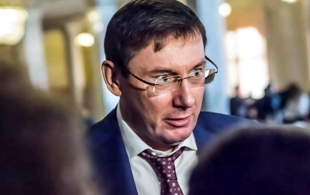 Луценко прокоментував справу, яку веде проти нього НАБУ