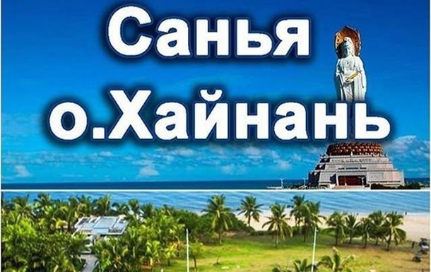 Отдых на острове Хайнань — прямой перелет из Киева