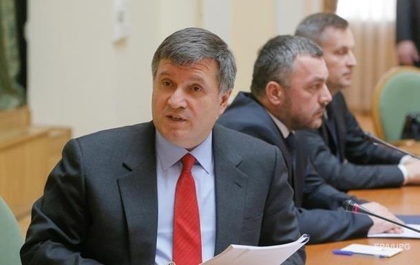 Аваков розповів про проект конституційної реформи