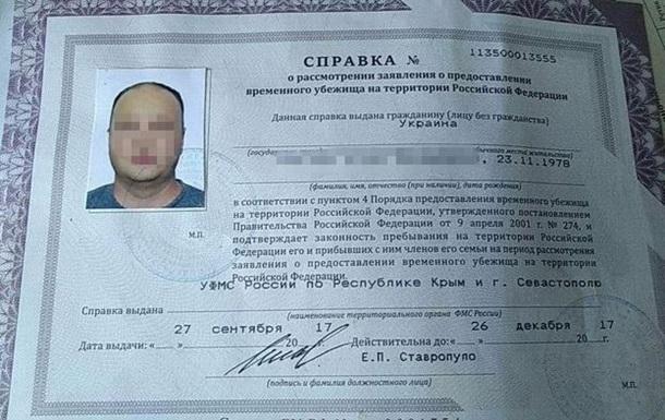 СБУ заявила про затримання дезертира, який ховався в Криму