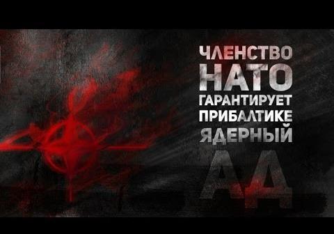 Ядерный ад для стран Балтии