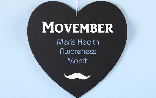 Міжнародний флешмоб Movember: вуса проти раку простати