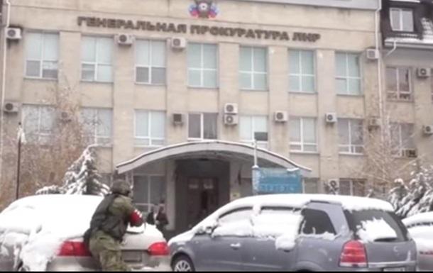У «ЛНР» озброєні люди захопили «прокуратуру» і арештували «прокурора» Плотницького
