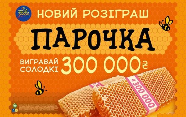 Выиграть сладкие 300 000 гривен в Лото-Забава – легче легкого