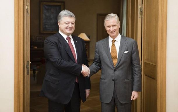 Порошенко пригласил короля Бельгии в Украину