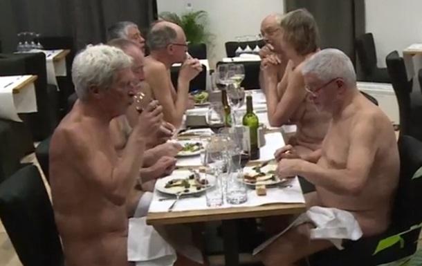 Парижский ресторан нудистов показали на видео