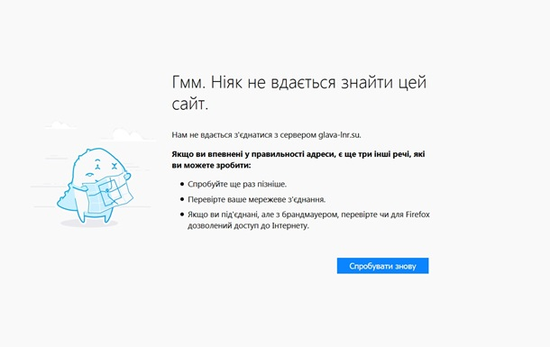 Сайт Плотницкого не работает