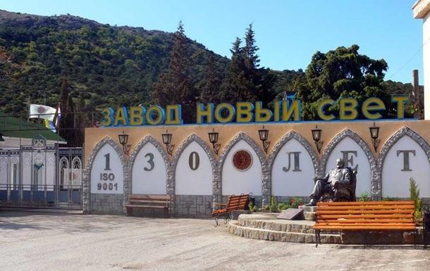 В Крыму продают завод шампанских вин Новый свет