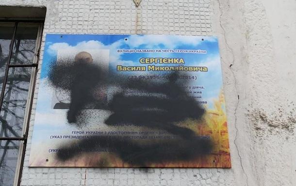 В Запорожье закрасили мемориальную доску Герою Украины