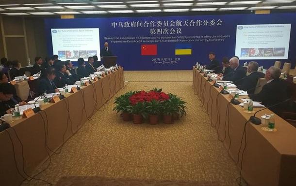 Украина и Китай обновили программу сотрудничества в сфере космоса