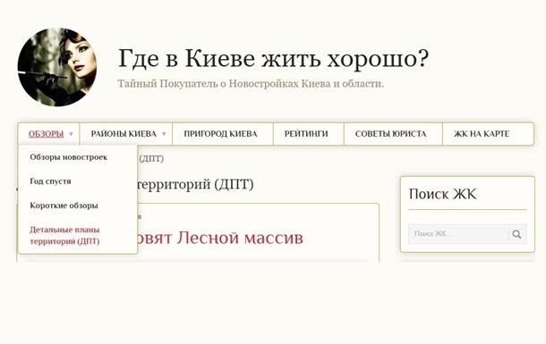 Блог «Где в Киеве жить хорошо» стає цікавішим