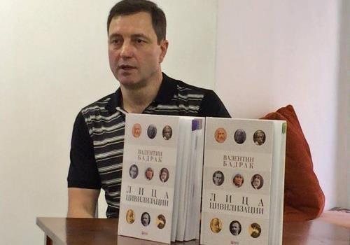 В Киеве презентовали книгу «Лица цивилизации»