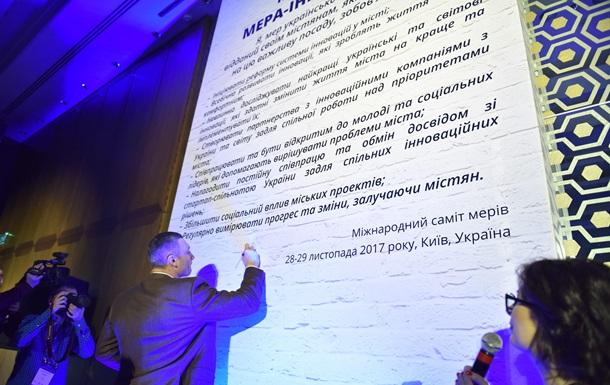 В Киеве начался Международный саммит мэров