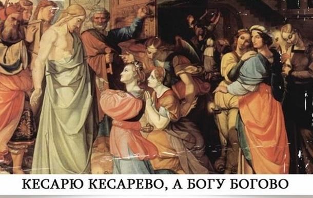 Кесарево кесарю, а Божие Богу