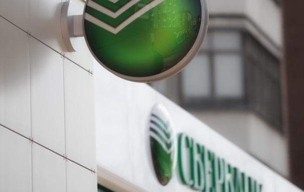 В НБУ отрицают покупку Хорошковским  дочки  Сбербанка