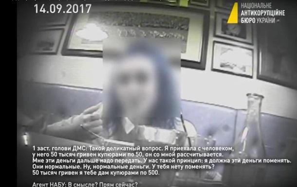 НАБУ показало відео зірваної операції в Держміграції