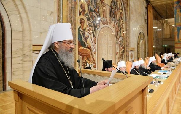 Что решил Архиерейский собор РПЦ по УПЦ (МП)