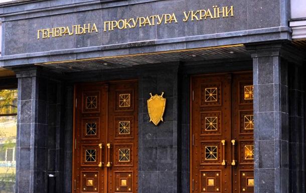 Генпрокуратура Украины получила новый флаг и эмблему