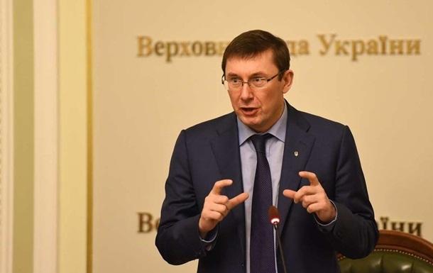 Луценко отчитался за свою работу в ГПУ