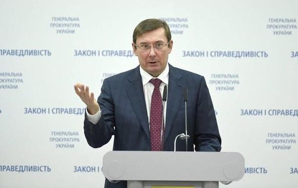 Луценко: Таємних агентів НАБУ набрали незаконно