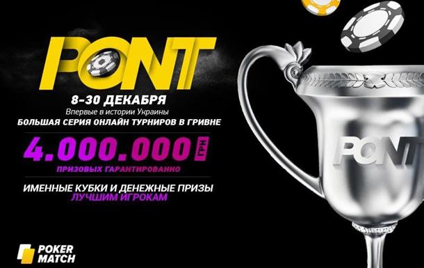 В декабре в Украине пройдёт онлайн-чемпионат по покеру
