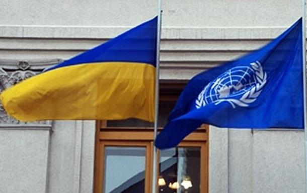 ООН уменьшит финансирование программ в Украине