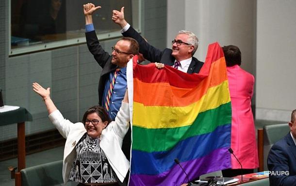В Австралії дозволили одностатеві шлюби