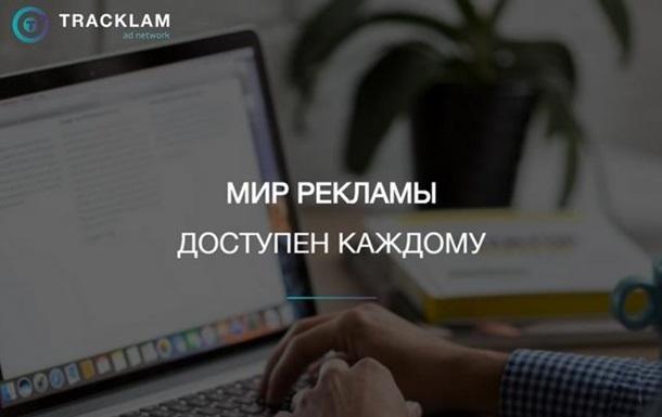 TRACKLAM− реклама будущего уже сегодня