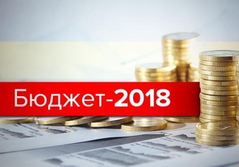Бюджет-2018: удача или поражение