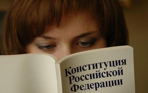 Більше третини росіян не читали конституцію - опитування