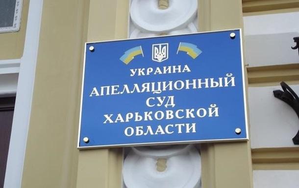 Харьковский апелляционный суд эвакуировали из-за сообщения о бомбе