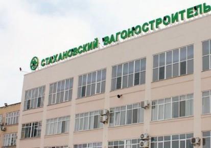 Стахановский вагоностроительный завод:  что день грядущий Вам готовит!!!
