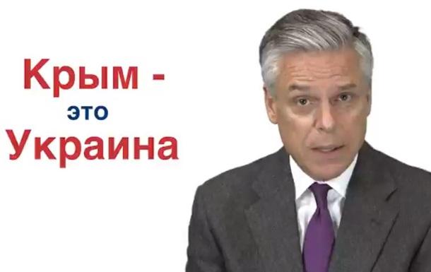 Американский посол в РФ: Крым – это Украина