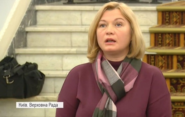Геращенко сподівається, що США допоможуть з обміном полонених