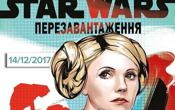 «Принцесса Юля»: Тимошенко стала героиней забавного комикса