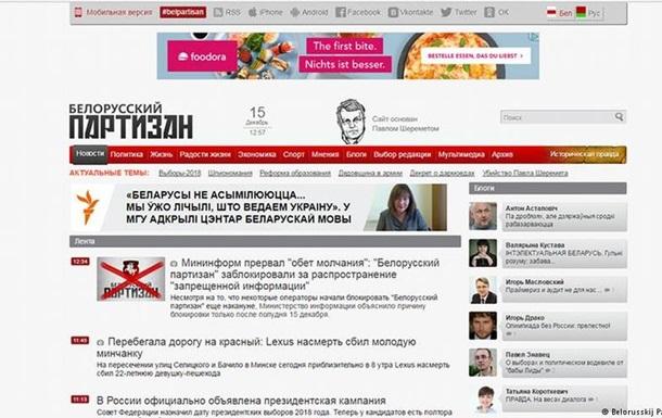Белорусский партизан заблокировали из-за нарушений законодательства