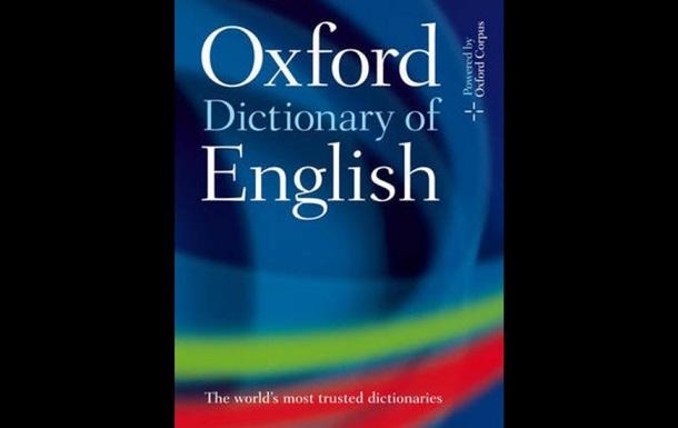 Оксфордський словник назвав слово року