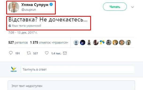 Палач украинской нации